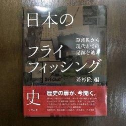 画像1: 【書籍】 日本のフライフィッシング史 - 若杉 隆