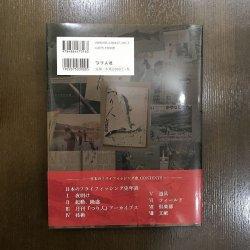 画像2: 【書籍】 日本のフライフィッシング史 - 若杉 隆