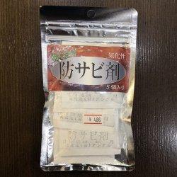 画像1: 【ANGLE】 防サビ剤