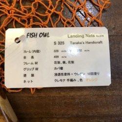 画像5: 【FISH-OWL】 ストレートネット S325 内径 32.8cm No.876