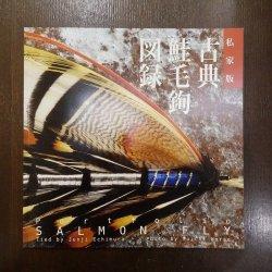 画像1: 【書籍】私家版 古典鮭毛鉤図録