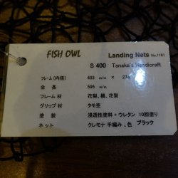 画像5: 【FISH-OWL】ストレートネット S400 内径40.3cm No.1161