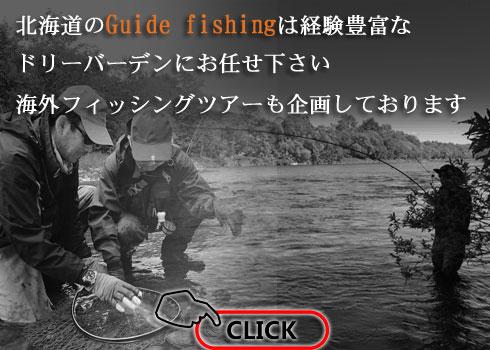 北海道内のフィッシングガイドはお任せください!
